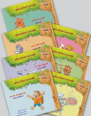هفت عادت کودکان موفق (جلد معمولی) چاپ دوم