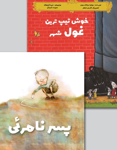 بسته داستانی کودک